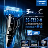 Panasonic 松下 米兰系列 电动剃须刀ES-ST29-A405