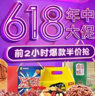 16日0点:天猫 来伊份官方旗舰店