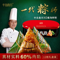 半岛喜月 XO酱 海鲜粽8枚+鸭蛋4枚 礼盒装