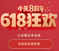 16日0點:小米8周年 京東618狂歡 筆記本會場