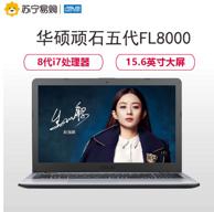 ASUS 华硕 顽石 FL8000UN 15.6英寸笔记本电脑(i7-8550U、8GB、256GB、MX150 4G)