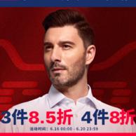 16日0点:天猫 雅戈尔男装旗舰店 优惠升级