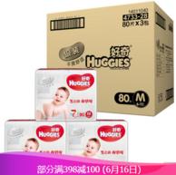 Huggies 好奇 银装 M号 纸尿裤 240片*3件