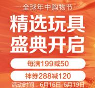 整点抢神劵!京东618 精选玩具专场