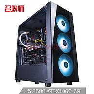 召唤师 玄鹰560 UPC台式主机(i5-8500、B360、GTX1060 6GB、120GB)