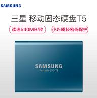 历史低价: SAMSUNG 三星 T5系列 移动固态硬盘 500GB
