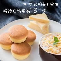 全新芝士味 港荣 蒸蛋糕2斤