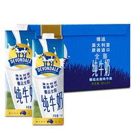 Devondale 德运 全脂牛奶 1L*10盒 *2件