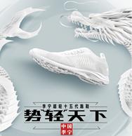 LI-NING 李宁 超轻15 男/女士跑鞋