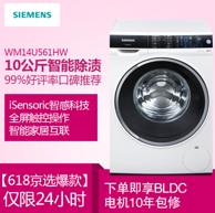 限地区、6期免息:Siemens 西门子 10kg 滚筒洗衣机XQG100-WM14U561HW