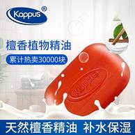 德国百年品牌 kappus 百事德 檀香精油皂100g*2块