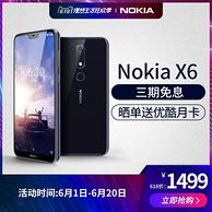 不用抢:Nokia 诺基亚 X6 全网通 4G+64G 智能手机