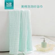 40支 KU 可优比 婴幼儿 美棉泡泡纱浴巾