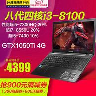 Hasee 神舟 战神 15.6寸 游戏本K680E-G6D2(i3-8100、8G、1T+128G、GTX1050Ti 4G)