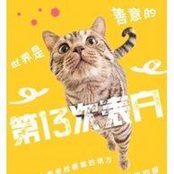 预定:《第13次表白•世界是善意的》宠物展 上海站