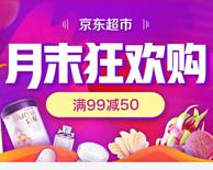 京东超市  月末狂欢购促销活动