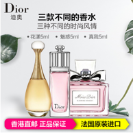 Dior迪奥 经典Q版套装香水