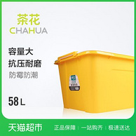 限地区:天猫超市 茶花 58L收纳箱 2个