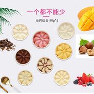 低脂低热量 Lactis 意式 水果冰激凌90g*8杯