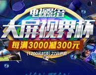 京东 电视促销专场活动
