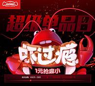 京东超级单品日 虾过瘾生鲜专场