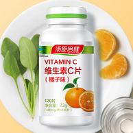 增强免疫力!可吃4个月 汤臣倍健 维生素C 120片