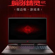 HP 惠普 暗影精灵4代 15.6寸 游戏本(i5-8300H、8G、128G+1T、GTX1060 6G)