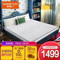 2件 Sleemon 喜临门 摩羯座 椰棕弹簧床垫1.8*2m