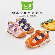 商场同款 木木屋 儿童 包头 机能凉鞋