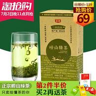 地理标志产品 三亩良田 崂山 绿茶250g