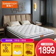 Sleemon 喜临门 光年 乳胶独立袋装弹簧床垫1.5*2m