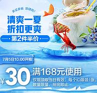 天猫生鲜汇总 抢168-30券