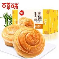 10點前1000件:百草味 手撕面包 2斤