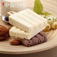 10点:中街1946 牛乳+半巧 雪糕14支*2件