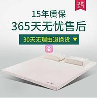 DeLANDIS 玺堡 泰国天然乳胶床垫 0.9*1.9m*3cm
