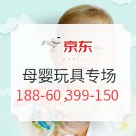 京东自营 母婴玩博会 促销活动