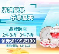 京东 厨具日用专场 品牌跨店
