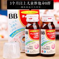 Chocola BB日本维生素B口服液