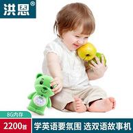 洪恩 0-3岁 宝宝 双语早教故事机