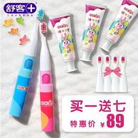 买一送七!Saky 舒客 儿童电动牙刷套装