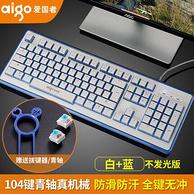 Aigo 爱国者 青轴 104键 机械键盘 白蓝无关版