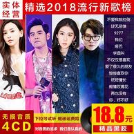 无损黑胶 2018抖音 流行音乐 车载CD 4张60首