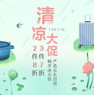促销活动:京东 网易严选 清凉大促