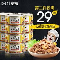 宽福 多种口味 猫罐头170g*12罐*2件