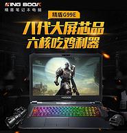 降2500元!神舟 精盾G99E 17.3寸游戏本(i9-8950HK、16GB、1TB+256GB、GTX1070 8G、120Hz)