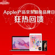 促销活动:京东 Apple 苹果超级品牌日