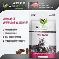 美毛护肤 美国进口 VetriScience 猫咪 化毛膏