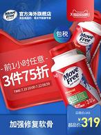 10点:6瓶!美国原产 Schiff Move Free 氨基葡萄糖软骨素120粒/瓶