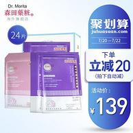 台湾 森田药妆 玻尿酸晶润赋活面膜 24片