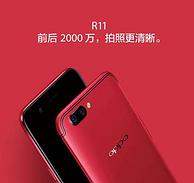OPPO R11 智能手机 4GB+64GB 红色